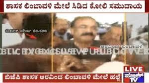 Attack Attempt On Bjp Mla Arvind Limbavali By Koli Community