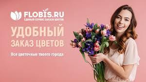 Доставка <b>цветов</b> в городе <b>Мурманск</b> | Flobis