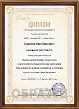 Завуч рус Дипломы для педагогов за минуты  Диплом Завуч