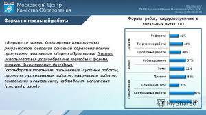 Презентация на тему Ладыгина С А начальник отдела Московского  8 Форма контрольной работы В процессе оценки