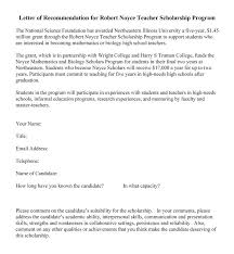 scholarship recommendation letter 20