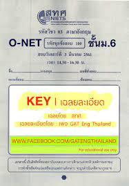 GAT Eng Thailand - เฉลยยยย (KEY) O-NET ภาษาอังกฤษ ม.6 ปีล่าสุด (สอบมี.ค.61)  รวมข้อสอบ O-NET สอบปี 61 ทุกข้อ คลิก >  https://www.facebook.com/media/set/?set=a.1425697087575726&type=3  แชร์กันเก็บไว้อ่านได้เลยจ้า เตรียมตัวก่อนย่อมได้เปรียบ มีครบทั้ง 80 ข้อ ...