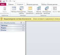 Особенности электронного учебника и возможности его применения в  Очевидно что отправной точкой в процессе работы с любой СУБД является создание файла или группы файлов базы данных На рис