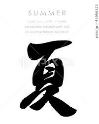 夏 ロゴ 漢字 文字のイラスト素材 Pixta