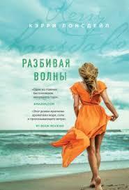 Книга <b>Разбивая волны</b> читать онлайн Кэрри <b>Лонсдейл</b>