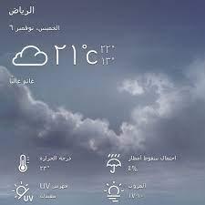 معقووووووول طقس الرياض الآن☁⛅⛄ الساعه 12:45 م #الطقس_الآن …