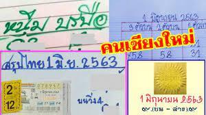 เลขเด็ด หนุ่มบรบือ เชฟต้น คนเชียงใหม่ จิรายุ, สรุปไทย 1 มิ.ย.63 ...