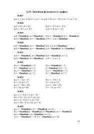 Мордкович А Г Домашняя работа по алгебре за класс pdf Все  Мордкович А Г Домашняя работа по алгебре за 7 класс