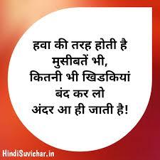 Good Quotes Hindi
