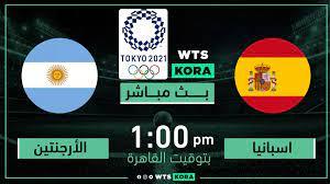 مشاهدة مباراة إسبانيا ضد الأرجنتين بث مباشر اليوم 28-7-2021 في أولمبياد  طوكيو 2020 - واتس كورة