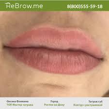 татуаж губ с растушевкой фото до и после цена на естественный татуаж губ