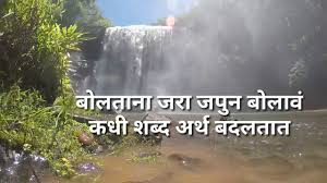Good Morning Quotes In Marathi With Images Best Of Good Morning Positive Quote In Marathi Language Suvichar YouTube