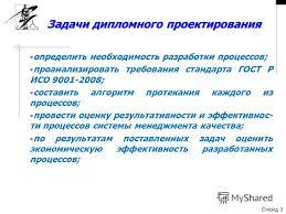Презентация на тему Разработка процессов СМК филиала ГОУ ВПО  3 Слайд 3 Задачи дипломного проектирования