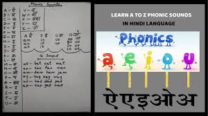 Phonics Sounds Chart In Hindi 1 All Phonic Sounds In Hindi Phonics For Kids