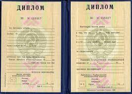 Преподавать итальянский в москве без диплома avia interclub spb ru Дипломы о высшем образовании