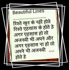 Beautiful Lines