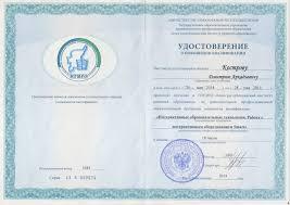 Школа интернат № г Сыктывкара Сканы грамот дипломов сертификатов Сканы грамот дипломов сертификатов