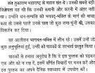 Essay on sant tukaram in marathi language