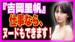 吉岡里帆の最新ヌード画像(17)
