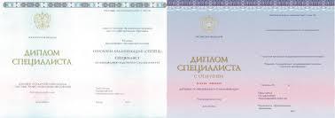 Купить мед диплом украина  мед диплом украина доказать свою правоту То необходимо будет делать запрос в Министерство я и ждать ответа от них Представьте сможете сохранить свои