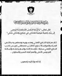 النصر والأهلي ينعيان مصطفى إدريس