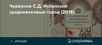 Червонов С.Д. Испанский средневековый город (2018): philologist ...