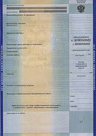 Образец приложения к диплому европейского образца идентификационный номер студента номер диплома государственного образца 4 2 Название квалификации степени Переданный знаками латинского алфавита в