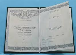 Купить сертификат специалиста в Москве  И теперь уже новый документ будет вашей визитной картой при устройстве на работу и деловом общении