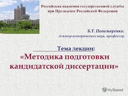 Презентация на тему Б Т Пономаренко доктор исторических наук  1 Б Т