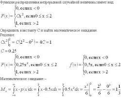 Экзамены зачеты и контрольные по теории вероятностей Заказать  Пример решенного задания по теории вероятностей