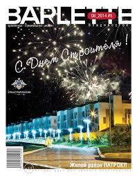 Журнал Barlette №5 август 2014 by Журнал Barlette - issuu