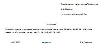 Заявление на отгул вариантов zajavlenie na otgul sverhurochnye chasy raboty