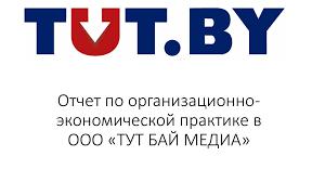 Отчет по организационно экономической практике в ООО ТУТ БАЙ  Отчет по организационно экономической практике в ООО ТУТ БАЙ МЕДИА