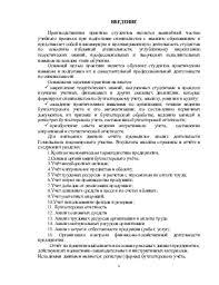 Анализ деятельности Гомельского пассажирского участка   участка транспортного республиканского унитарного предприятия Гомельское отделение Белорусской железной дороги Отчет по производственной практике