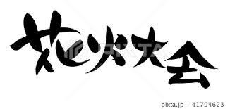 筆文字 花火 花火大会 イベント イラストのイラスト素材 41794623 Pixta