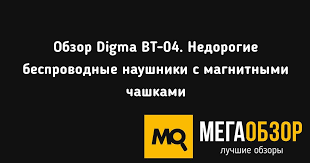 Обзор <b>Digma BT</b>-<b>04</b>. Недорогие беспроводные <b>наушники</b> с ...