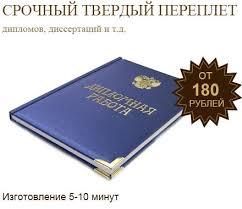 переплет дипломов Самое интересное в блогах 4535473 banner reglet2 1 440x380 23kb