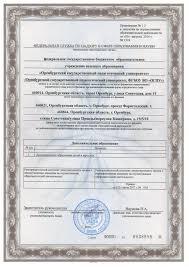 Оренбургский Государственный Педагогический Университет Лицензия на право ведения образовательной деятельности