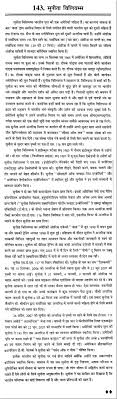 punjabi essays in punjabi language past paper punjab university ba essay on female foeticide in punjabi language