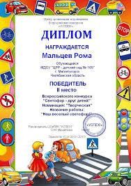 События нашей жизни Диплом за 2 место во Всероссийском конкурсе Светофор друг детей в номинации Творческая Грик Богдан