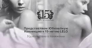 <b>Наборы</b> Юбилейной Коллекции секс-игрушек к 15-летию LELO