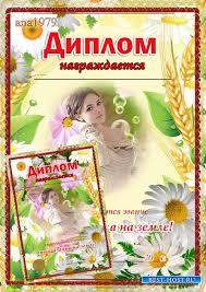Диплом самой лучшей мамы Шаблоны для Фотошопа best host ru Рамки  Диплом самой лучшей мамы