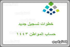 خطوات تسجيل جديد حساب المواطن 1443 - 2021 - الكفاح العربي سبورت