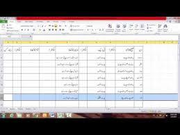 Mess Menu Chart How To Make Mess Menu In Urdu In Ms Excel 2010 Youtube