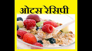 Oats also appear to have a decent nutrient profile, although one wonders how bioavailable those minerals oats are one of the most low calories and one of the best food for heart problem peoples. Oats Recipe Indian For Weight Loss In Hindi Low Calorie Breakfast Belly Fat Cutter Burner Food Youtube