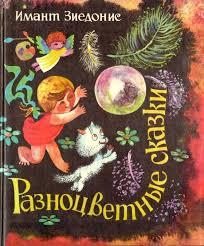 Зиедонис Имант Разноцветные сказки скачать бесплатно книгу в  Зиедонис Имант Разноцветные сказки скачать бесплатно