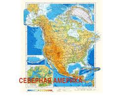 Презентация к уроку географии класс Рельеф и полезные  слайда 4 СЕВЕРНАЯ АМЕРИКА