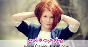 قصات شعر عرب فاشون
