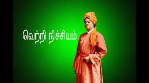 Tamil Motivational Quotesswami Vivekananda