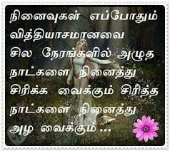 Beautiful Tamil Quotes Best Of Heart Touching Friendship Quotes In Tamil Wallpapers New HD Quotes
